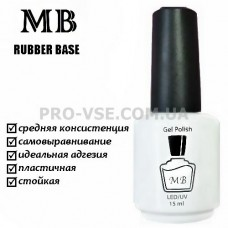 База MB RUBBER BASE - каучуковая основа (база) для гель-лака 15 мл фото | PRO-VSE