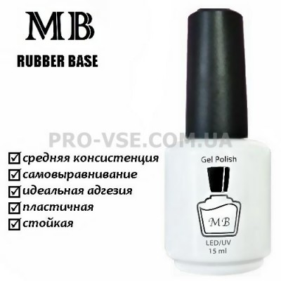 База MB RUBBER BASE - каучуковая основа (база) для гель-лака 15 мл фото | PRO-VSE