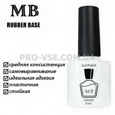 База MB RUBBER BASE - каучуковая основа (база) для гель-лака 8 мл фото | PRO-VSE