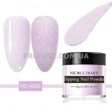 Дип-пудра NicoleDiary ND-AG06 сиреневая, микроблеск 10г фото в работе   PRO-VSE