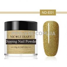 DIP-пудра NicoleDiary ND-E01 золото, голографические блестки 10г фото в работе | PRO-VSE