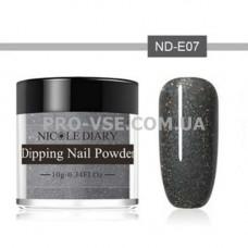 DIP-пудра NicoleDiary ND-E07 черный, голографические блестки 10г фото в работе | PRO-VSE