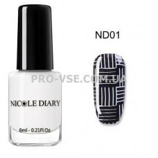 Лак для стемпинга NICOLE DIARY 01 белый 6мл