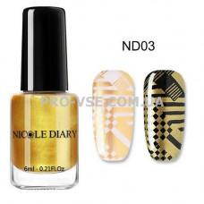 Лак для стемпинга NICOLE DIARY 03 золото 6 мл