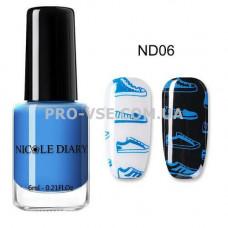 Лак для стемпинга NICOLE DIARY 06 синий 6 мл