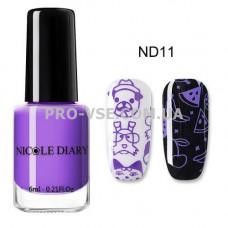 Лак для стемпинга NICOLE DIARY 11 фиолетовый 6мл