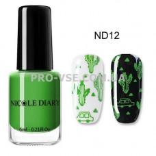 Лак для стемпинга NICOLE DIARY 12 зеленый 6мл