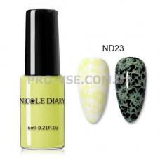 Лак для стемпинга NICOLE DIARY 23 светлый желтый 6мл фото ногти | PRO-VSE